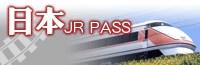 日本JR pass