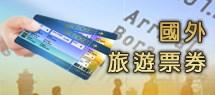 國外旅遊票券