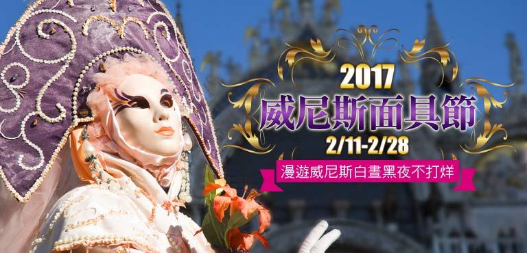 2017義大利威尼斯面具節