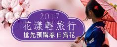 2017 賞花頁