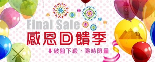 鳳凰旅遊,Sale