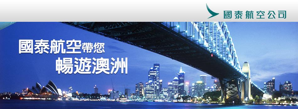 國泰航空帶您暢遊香港,國泰自由行即時遊香港,香港萬象之都,日本通會通