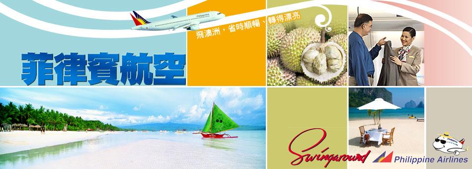 全球樂透遊是最專業的菲律賓旅遊玩家