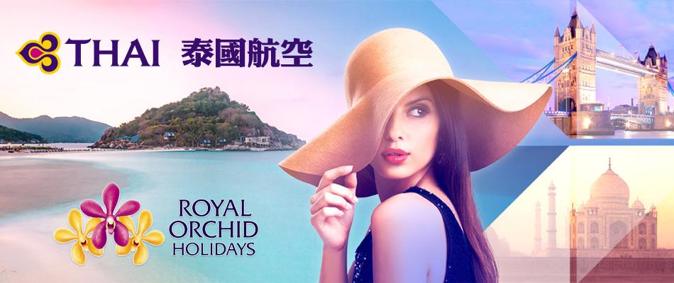 泰航蘭花假期,最超值的航空自由行,輕鬆遊曼谷等地