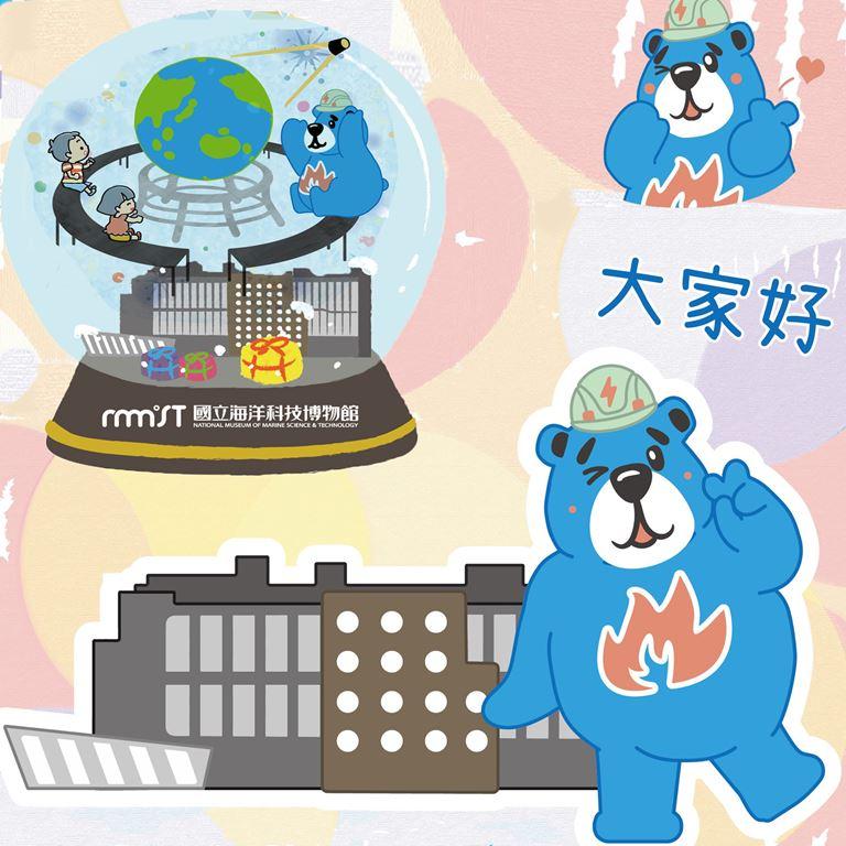 海科館吉祥物—北火熊