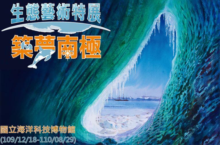 築夢南極生態藝術特展