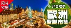 歐洲聖誕市集