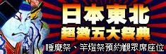 日本東北五大祭典