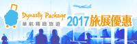 2017 旅展 台北.高雄.台中