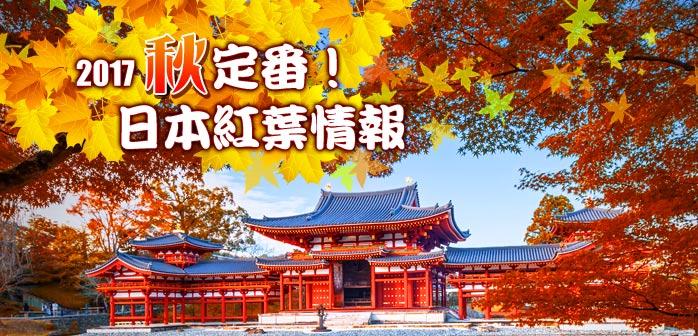 2017秋定番!日本紅葉情報
