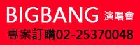 BIGBANG演唱會專案