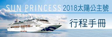 2018太陽公主號行程手冊