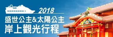 郵輪旅遊,2018盛世公主&太陽公主 岸上觀光行程