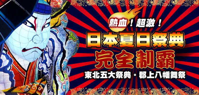 日本夏日祭典