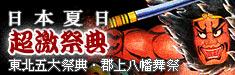 日本夏祭典