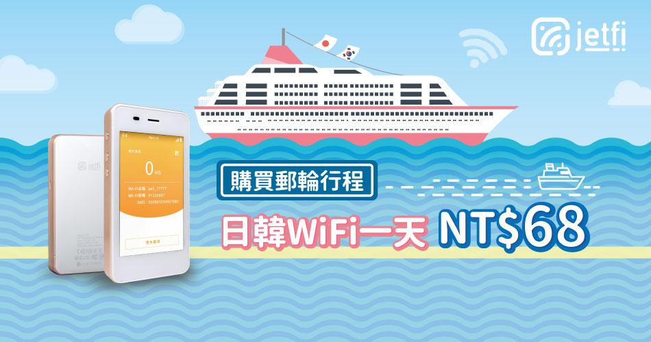 購買郵輪行程 日韓WIFI一天NT$68