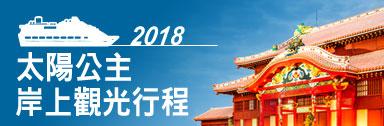 郵輪旅遊,2018太陽公主 岸上觀光行程