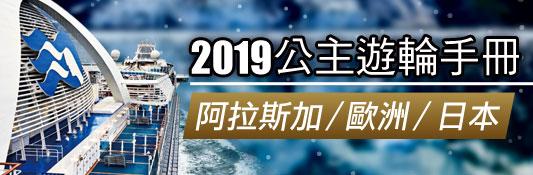 郵輪旅遊,公主郵輪,2019公主遊輪手冊阿拉斯加歐洲日本