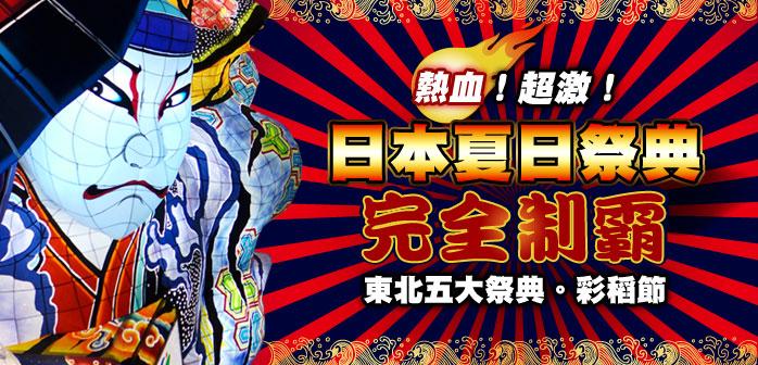 日本東北五大祭典團