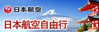 日本航空自由行