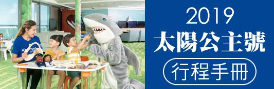 2019太陽公主號行程手冊