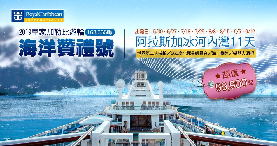 阿拉斯加冰河內灣11天,皇家加勒比遊輪,海洋賛禮號