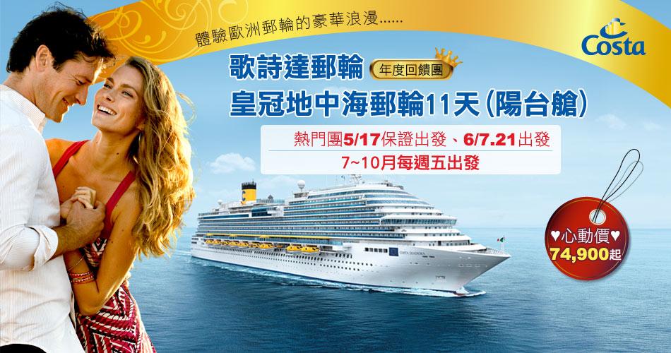 costa皇冠地中海郵輪11天 心動價74,900起