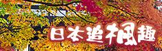日本賞楓開賣