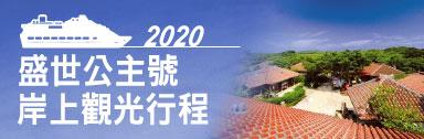 2020盛世公主岸上觀光