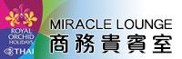 MIRACLE LOUNGE 商務貴賓室