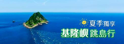 2020基隆嶼開島