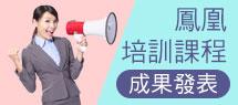 鳳凰企業專班成果展影片