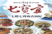 台南七股 海鮮七寶宴<br>辦桌2天. 9/5(六)僅此一團