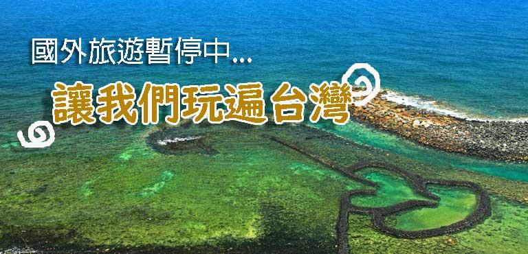 國外旅遊暫停中.先玩台灣