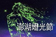 澎湖海灣燈光節
