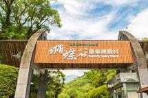 花蓮山海觀3天(太魯閣、雲山水、蝴蝶谷溫泉渡假村)