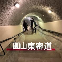 高鐵遊台北◎圓山飯店自由行2日(特別贈東密道導覽)