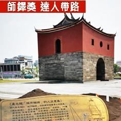古往今來台北城~專業地理老師  廖振順導覽