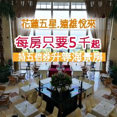 花蓮遠雄悅來飯店【每房5000元起】持五倍券享「升等海景房」